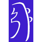 reiki, symboly, posílání  na dálku