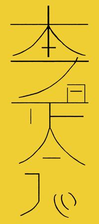 symboly Reiki, dálkový symbol