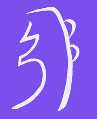 symboly Reiki, mentální symbol